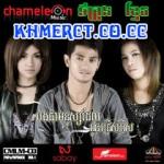 CHAMELEON CD VOL 01 l Album បងជាមនុស្សដែលអូនជ្រើសរើស