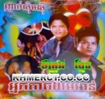 Khmer HipHop l Album អ្នកតាចង់មេមាន់
