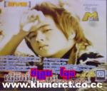 M CD Vol 26 | Album ផ្ញើទឹកភ្នែកតាម Facebook