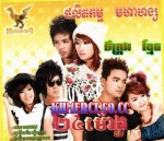CD Mohahang vol 02 l Album 24 ម៉ោង